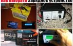 Какое зарядное устройство для аккумулятора автомобиля лучше?